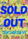 SOLD OUT 柄