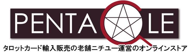 タロットカード輸入販売の老舗ニチユー運営のオンラインストア