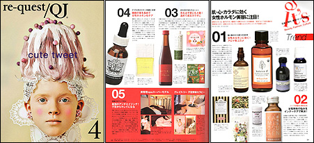 request-QJ4月号
