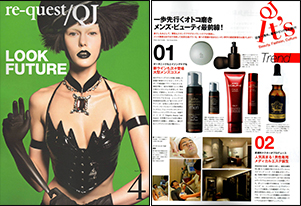 2013 request-QJ4月号