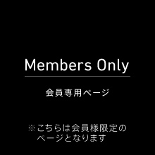 Members Only ������ѥڡ���