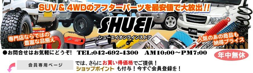 4WD&SUV PROSHOP�֥��塼���� SHUEI��