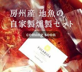 FUSABUSA �������åȡ�Coming soon!