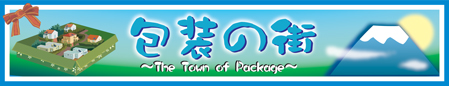 包装の街【〜The Town of Package〜】