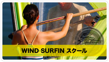 WIND SURFINスクール