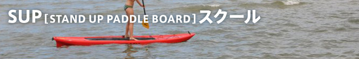 SUP [STAND UP PADDLE BOARD] スクール