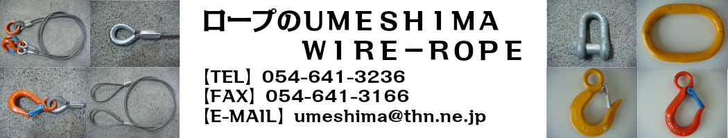 ロープのUMESHIMA WIRE−ROPE