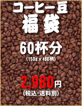 【2017年1月4日より発送開始】【珈琲豆・粉】コーヒー豆福袋600g(150g×4銘柄)(60杯分)
