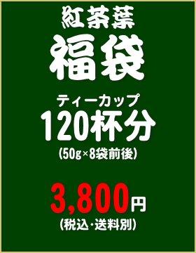 【2017年1月4日より発送開始】紅茶福袋400g(50g×8袋前後)(ティーカップ120杯分)