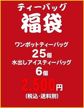 【2017年1月4日より発送開始】ティーバッグ福袋(ワンポット3.5g×25個)(水出し15g×6個)