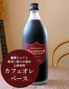 【コーヒー飲料(希釈タイプ)】カフェオレベース(加糖)1本(500ml)4倍希釈