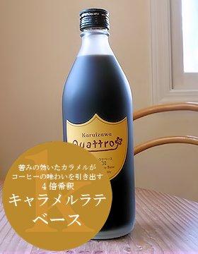 【コーヒー飲料(希釈タイプ)】キャラメルラテベース(加糖)1本(500ml)4倍希釈