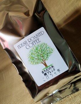 【珈琲豆・粉】欅(けやき)ブレンド 100g(中深煎り)
