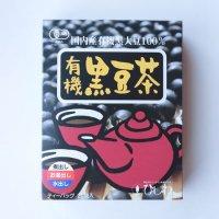国内産有機黒豆茶 ティーバッグ 20p