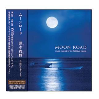 「MOON ROAD」 伊豆北川温泉オフィシャルミュージックCD