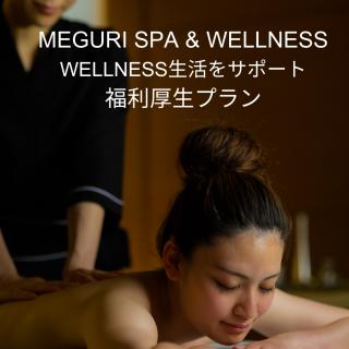 「MEGURI SPA & WELLNESS」 WELLNESS生活をサポート 福利厚生プラン 15名様