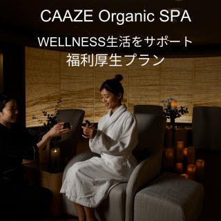 「CAAZE Organic SPA」 WELLNESS生活をサポート 福利厚生プラン 25名様