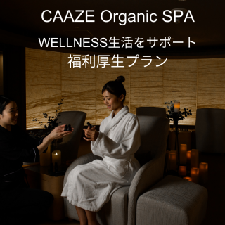 「CAAZE Organic SPA」 WELLNESS生活をサポート 福利厚生プラン 15名様