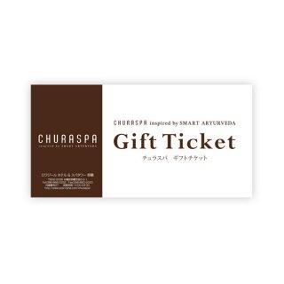 【CHURASPA】 スパトリートメント&ランチ付き 60min ギフト券