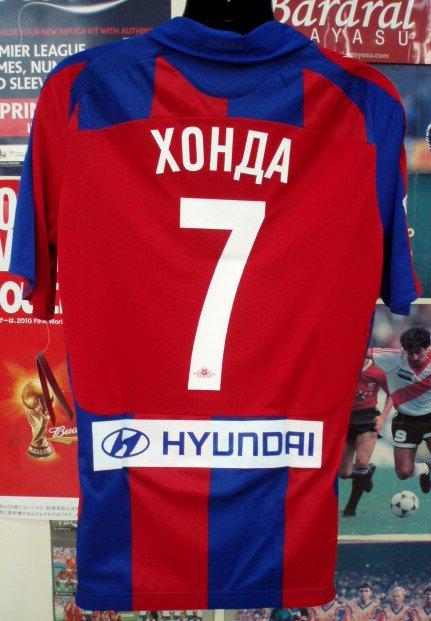 CSKAモスクワ(H)2010 本田#7