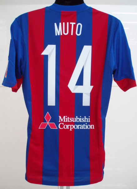 FC東京(H)2014選手支給 武藤#14+国立パッチ