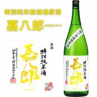 特別純米無濾過原酒 嘉八郎 1.8L