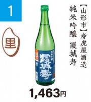 『山形の酒米応援キャンペーン』�1 寿虎屋酒造 純米吟醸 霞城寿 720ml