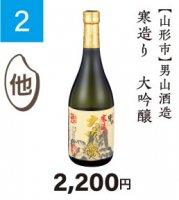 『山形の酒米応援キャンペーン』�2 男山酒造 寒造り 大吟醸 720ml
