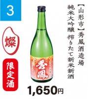 『山形の酒米応援キャンペーン』�3 秀鳳酒造場 純米大吟醸 搾りたて新米新酒 720ml 【限定酒】