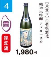 『山形の酒米応援キャンペーン』�4 出羽桜酒造 純米大吟醸 アマビエさま 720ml 【限定酒】