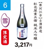 『山形の酒米応援キャンペーン』�6 古澤酒造 紅花屋重兵衛 純米大吟醸 720ml 【限定酒】