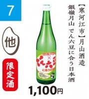 『山形の酒米応援キャンペーン』�7 月山酒造 銀嶺月山 でん六豆に合う日本酒 720ml 【限定酒】
