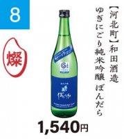 『山形の酒米応援キャンペーン』�8 和田酒造 ゆぎにごり純米吟醸 ぼんだら 720ml