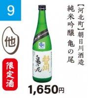 『山形の酒米応援キャンペーン』�9 朝日川酒造 純米吟醸 亀の尾 720ml 【限定酒】