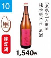 『山形の酒米応援キャンペーン』�10 六歌仙 純米超辛口 原酒 720ml 【限定酒】』