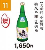 『山形の酒米応援キャンペーン』�11 小屋酒造 純米吟醸 花羽陽 720ml
