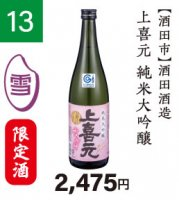 『山形の酒米応援キャンペーン』�13 酒田酒造 上喜元 純米大吟醸 720ml 【限定酒】