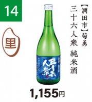 『山形の酒米応援キャンペーン』�14 菊勇 三十六人衆 純米酒 720ml