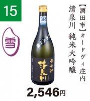 『山形の酒米応援キャンペーン』�15 オードヴィ庄内 清泉川 純米大吟醸 720ml
