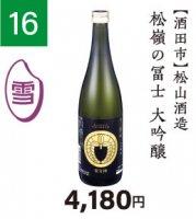 『山形の酒米応援キャンペーン』�16 松山酒造 松嶺の富士 大吟醸 720ml