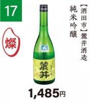 『山形の酒米応援キャンペーン』�17 麓井酒造 純米吟醸 720ml