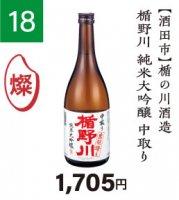 『山形の酒米応援キャンペーン』�18 楯の川酒造 楯野川 純米大吟醸 中取り 720ml