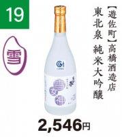 『山形の酒米応援キャンペーン』�19 高橋酒造店 東北泉 純米大吟醸 720ml