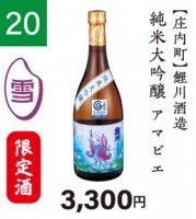 『山形の酒米応援キャンペーン』�20 鯉川酒造 純米大吟醸 アマビエ 720ml 【限定酒】