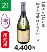 『山形の酒米応援キャンペーン』�21 竹の露 純米大吟醸 はくろすいしゅ 720ml 【限定酒】