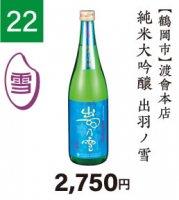 『山形の酒米応援キャンペーン』�22 渡會本店 純米大吟醸 出羽ノ雪 720ml