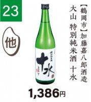 『山形の酒米応援キャンペーン』�23 加藤嘉八郎酒造 大山特別純米酒 十水 720ml