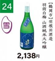 『山形の酒米応援キャンペーン』�24 羽根田酒造 羽前白梅 山酒純米大吟醸 720ml