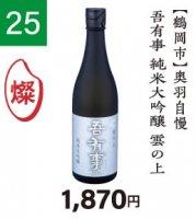 『山形の酒米応援キャンペーン』�25 奥羽自慢 吾有事 純米大吟醸 雲の上 720ml