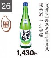『山形の酒米応援キャンペーン』�26 鈴木酒造店長井蔵 純米酒 一生幸福 720ml